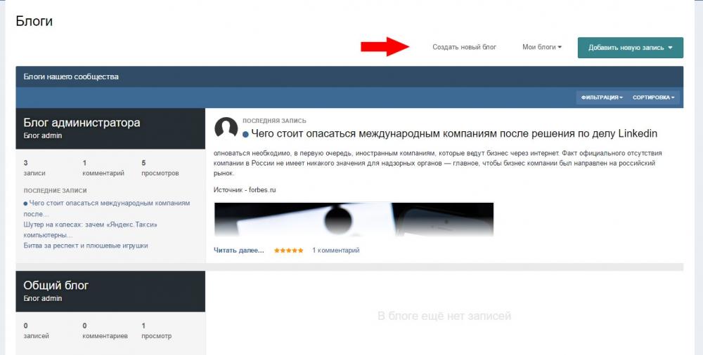 create_blog_button.jpg
