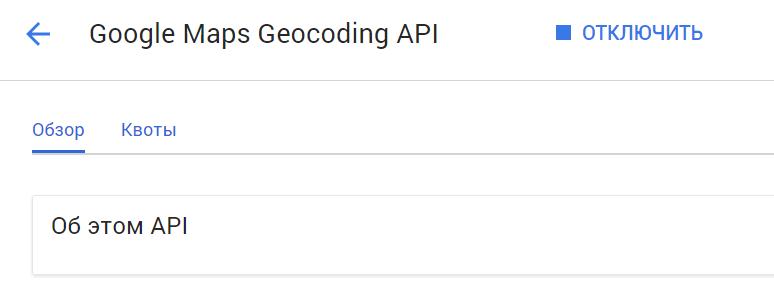 geocoding.PNG