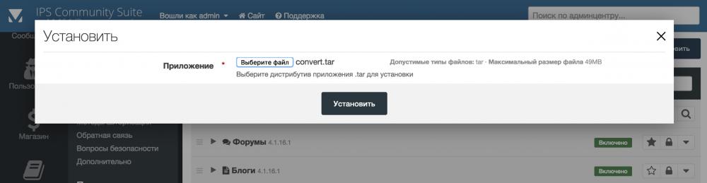 install_convert.png