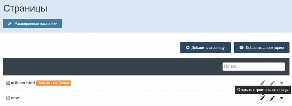 page_builder.jpg