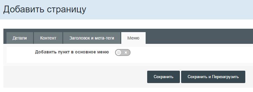 page_in_menu.PNG