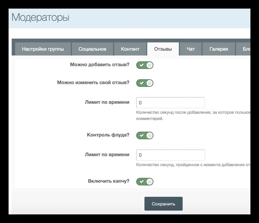 Настройка доступа для групп пользователей
