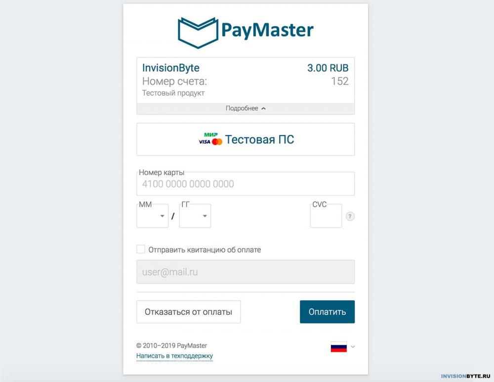 paymaster_paying.jpg