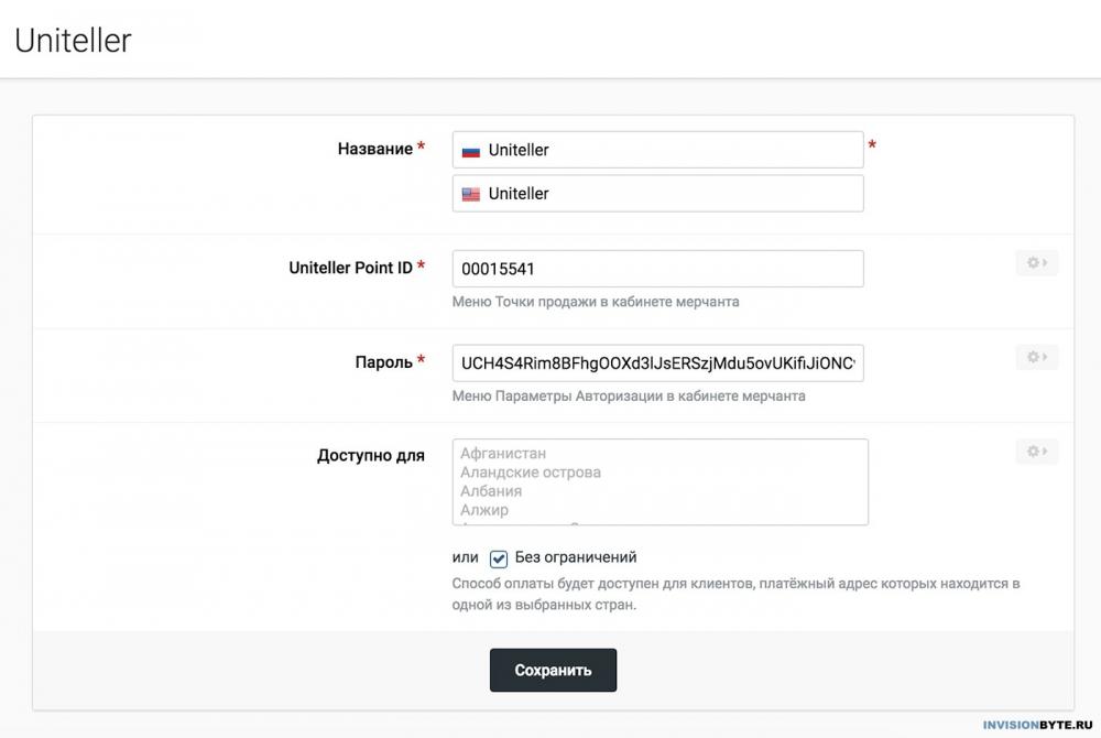 uniteller_gateway.jpg