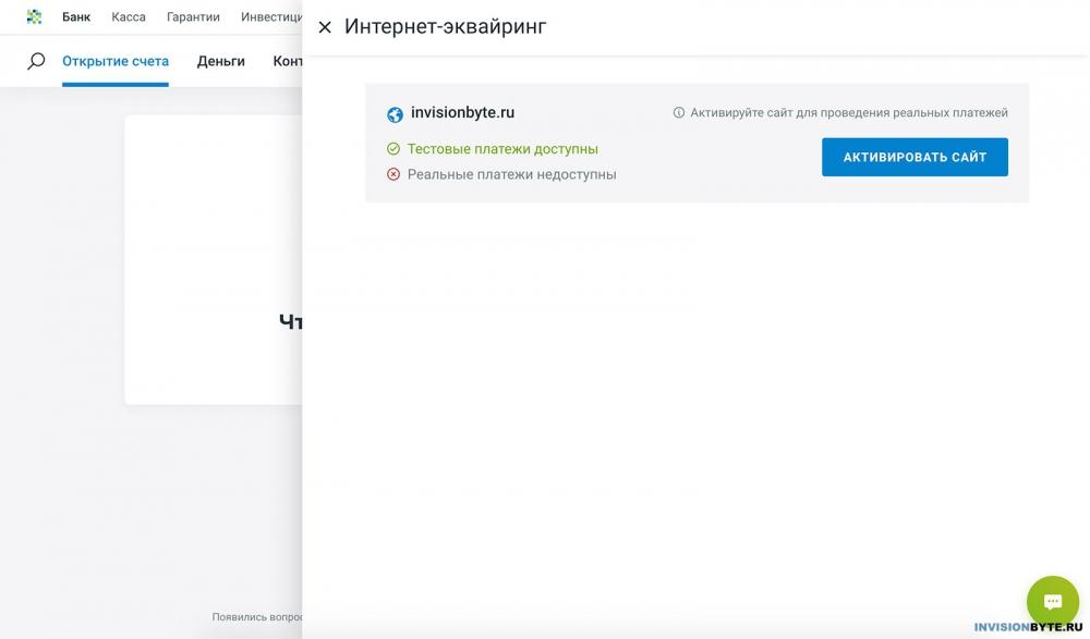 modulbank_lk.jpg