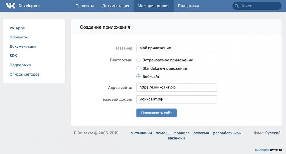 vkcom_create_app.jpg