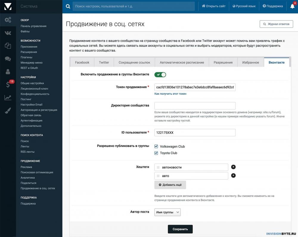 vkcom_promotion_settings.jpg