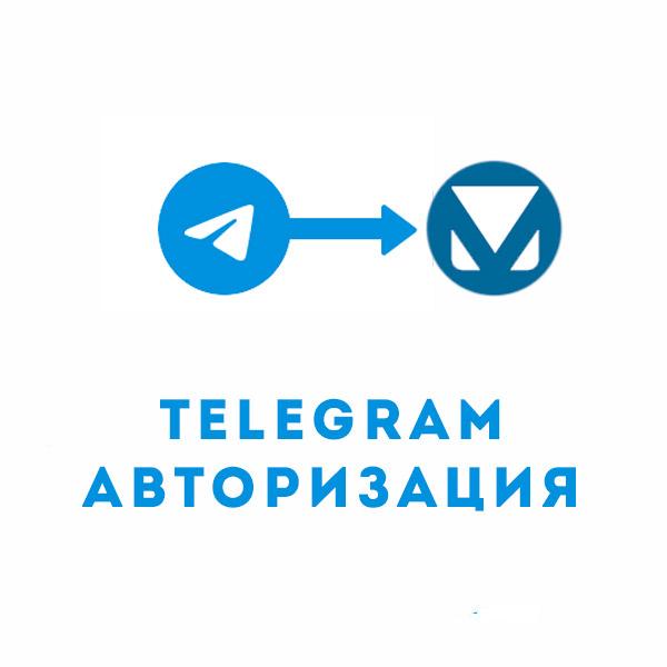 Авторизация через Telegram
