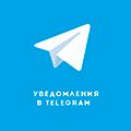 Уведомления в Telegram